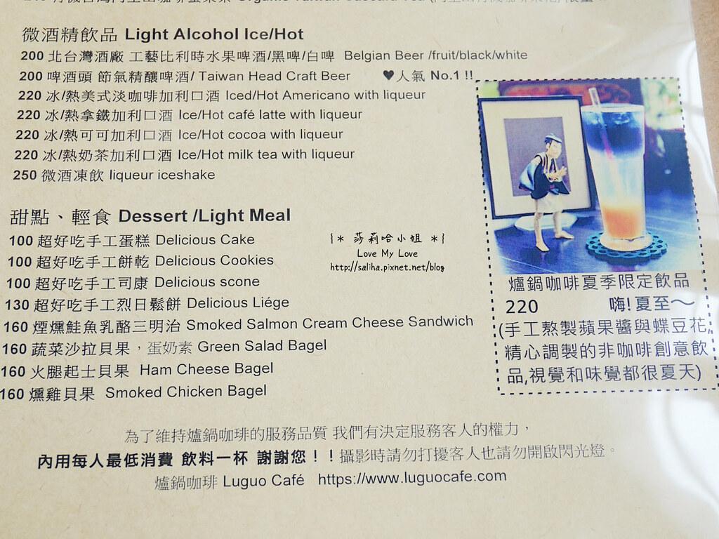 台北迪化街老屋爐鍋咖啡 Luguo Cafe小藝埕artyard菜單價位menu訂位 (4)