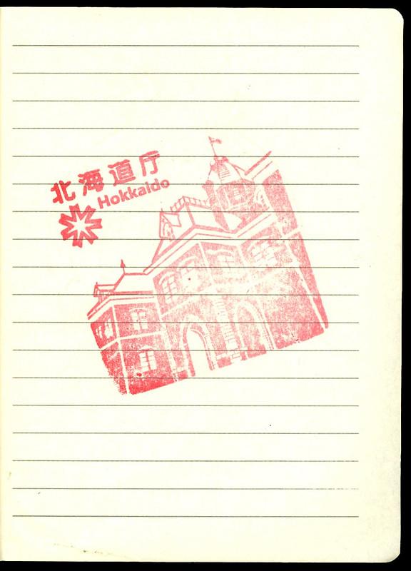 Eki Stamp Hokkaido