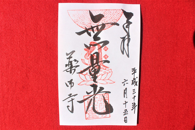 yakushiji-gosyuin019