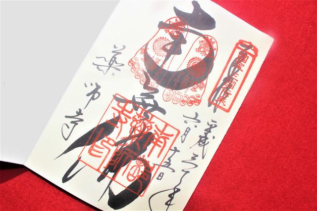 yakushiji-gosyuin015