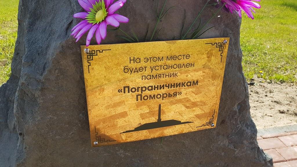 Памятный камень пограничников