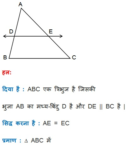 ncert solutions for class 10 maths triangles