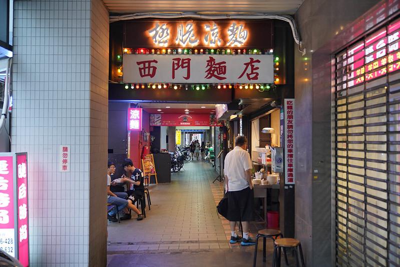 西門麵店 (9)