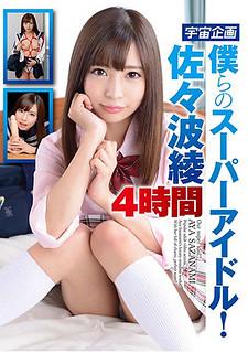 MDTM-378 Our Super Idol!Aya Sasami 4 Hours