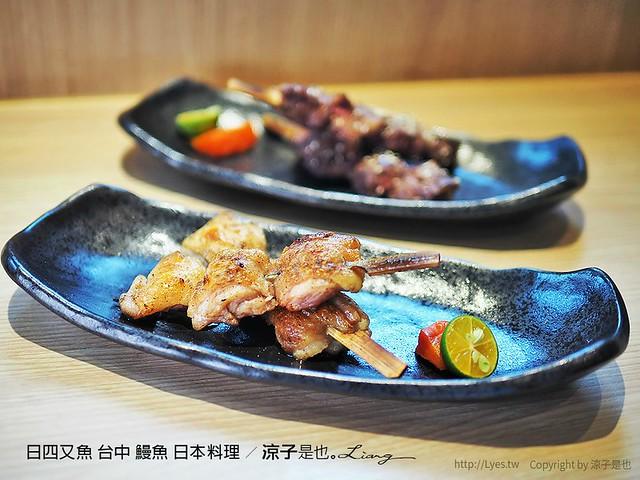 日四又魚 台中 鰻魚 日本料理 36