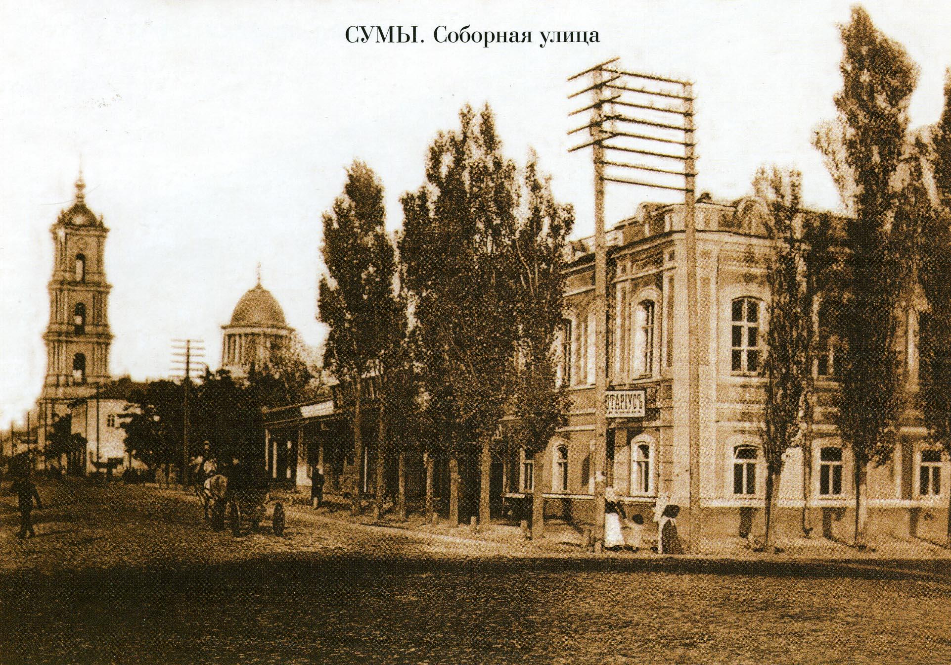 Соборная улица.  Вид со стороны Покровской площади