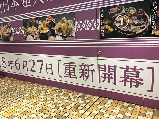 Kimiko 推薦的博多山海...嗯,06/27 才重新開幕