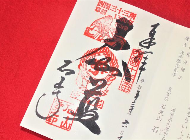ishiyamadera-gosyuin013