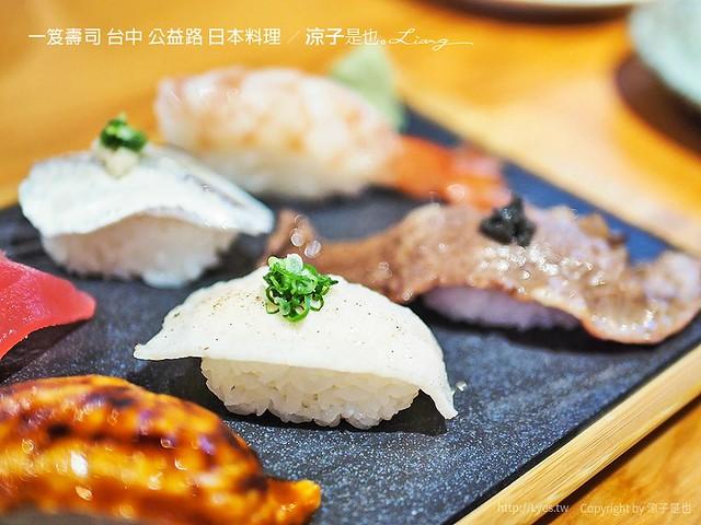 一笈壽司 台中 公益路 日本料理 28