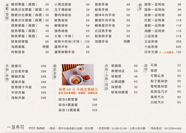 一笈壽司 菜單2