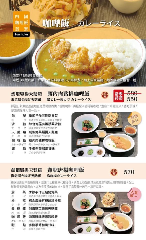 四國 讚岐烏龍麵天麩羅專門店 Menu 菜單價位05