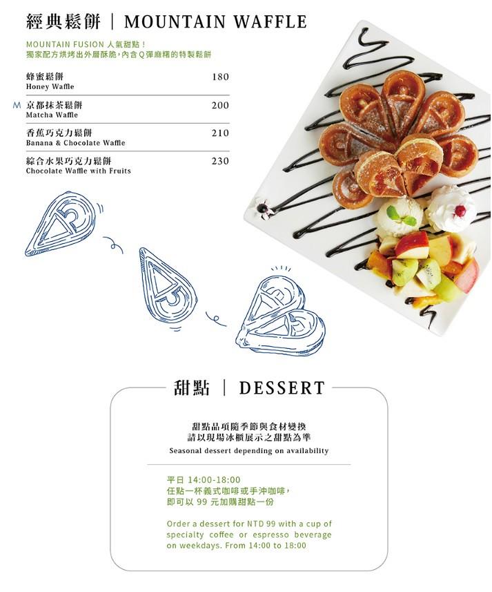 台北內湖早午餐餐廳美食推薦mountain fusion 菜單價位menu訂位 (3)
