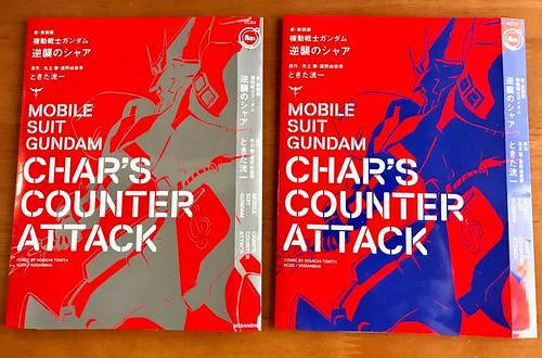 Char Counter Attack manga luxury reprint
