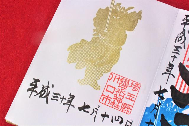 chinjuhikawa-gosyuin006