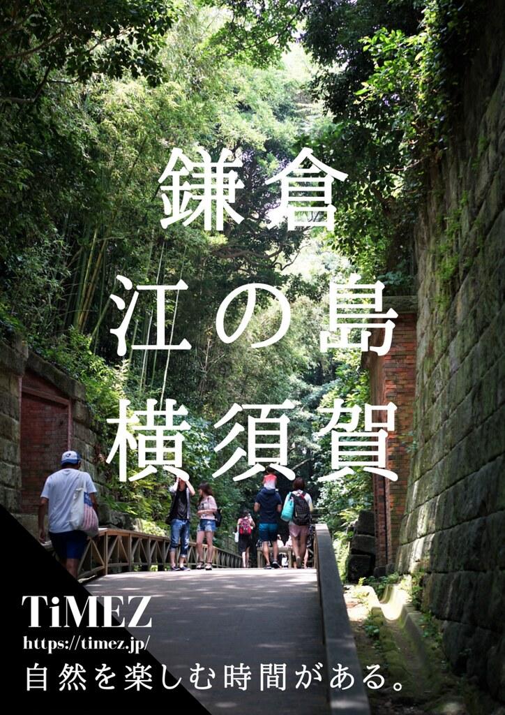 神奈川 TiMEZ