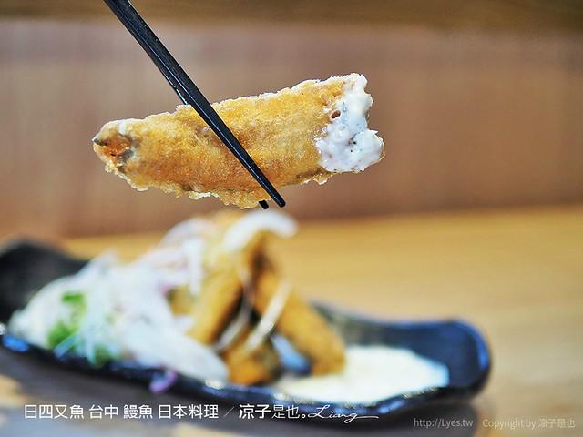 日四又魚 台中 鰻魚 日本料理 14