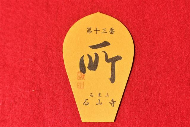 ishiyamadera-gosyuin017