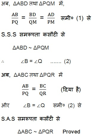 theorems of triangles class 10 pdf Hindi Medium 6.3 55
