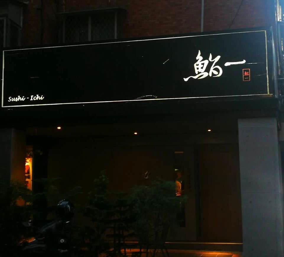 鮨一 Sushi ichi (1)