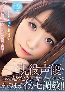 XVSR-384 If I Humiliated The Active Voice Actor I Feel Bumpy Convulsions, So Ikashi Training Just As It Is! ! Mai Mizuki