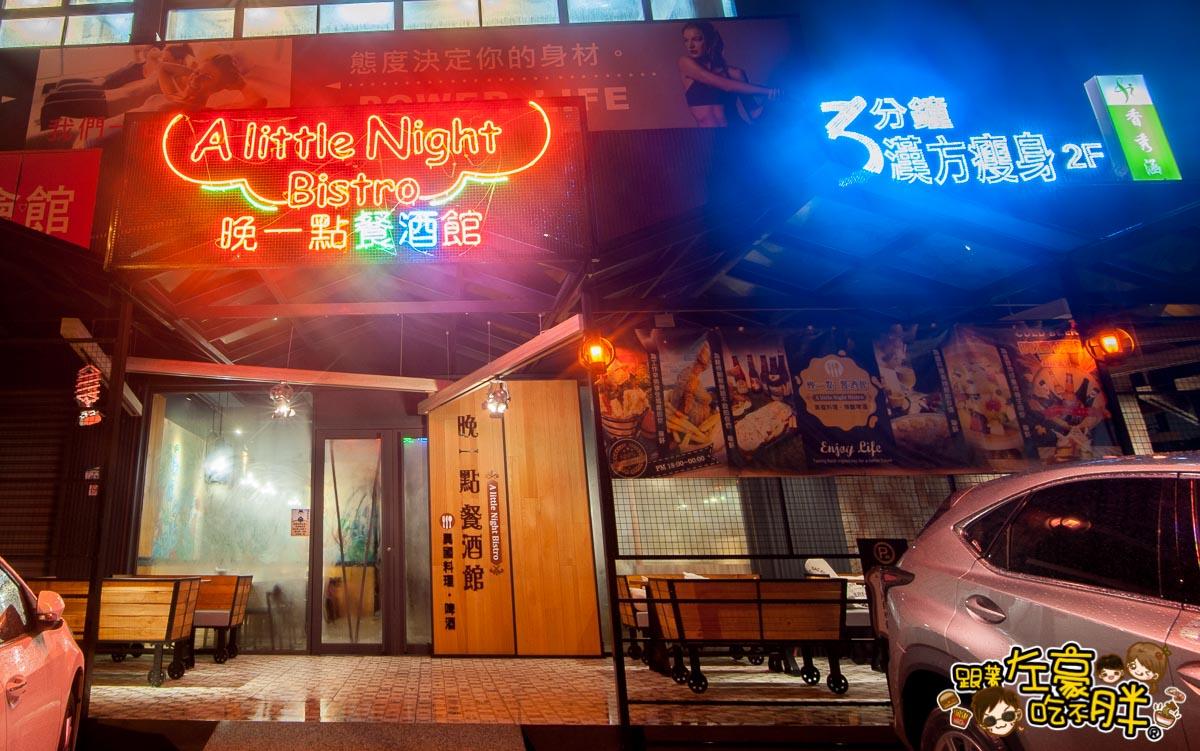 晚一點餐酒館(仁武美食) -3