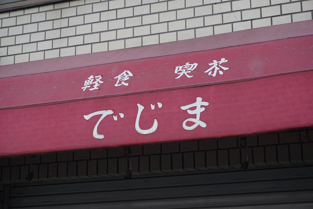 でじま(江古田)
