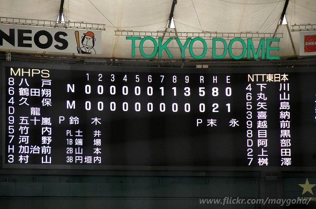2018-0719_NTT東日本vsMHPS_438, Pentax K-5, Sigma 18-250mm F3.5-6.3 DC Macro HSM