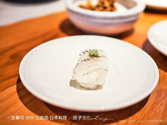 一笈壽司 台中 公益路 日本料理 13
