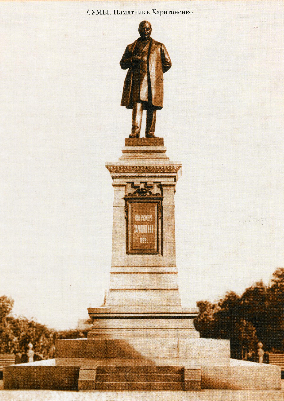 Памятник И.Г.Харитонеко