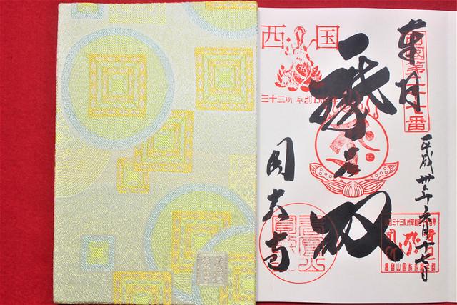 engyouji-gosyuin045