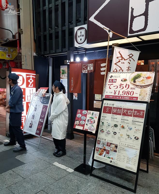 guenpin fugu osaka kuromon market