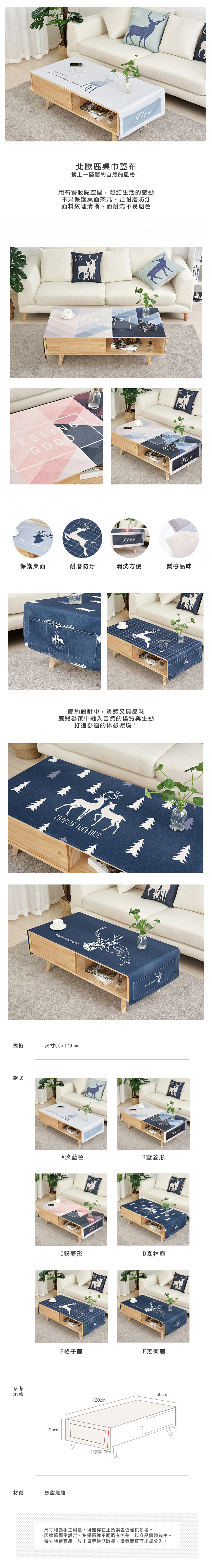 北歐鹿桌巾蓋布