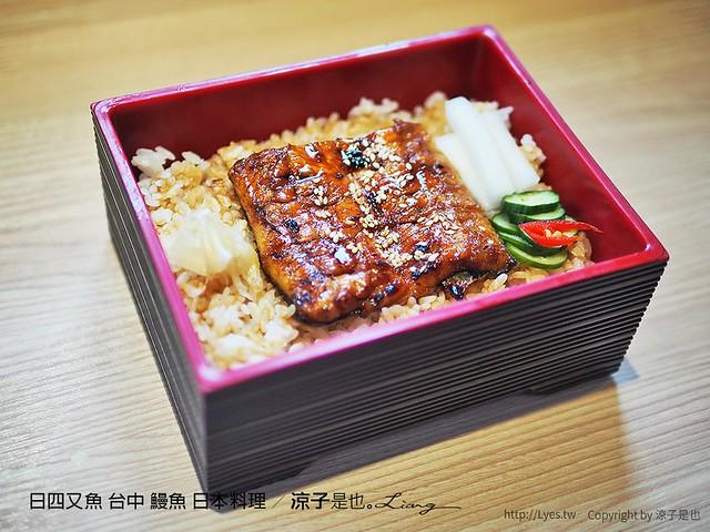 日四又魚 台中 鰻魚 日本料理 32