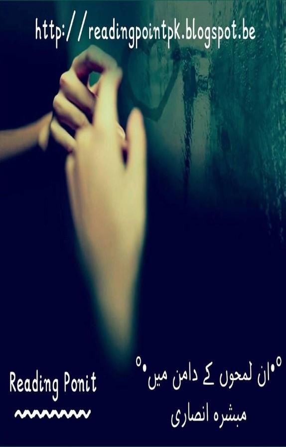 In Lamhon K Daman Main Complete Novel By Mubashra Ansari