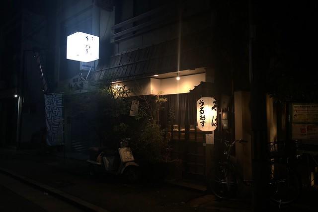 家族で「うるおす」(神戸・JR兵庫駅北側)