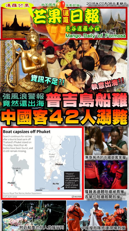 180706芒果日報--國際新聞--風浪警報仍出海,普吉中國客溺斃