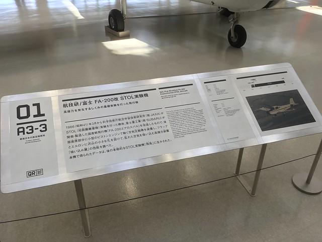 FA-200改 STOL実験機 説明板 IMG_2516