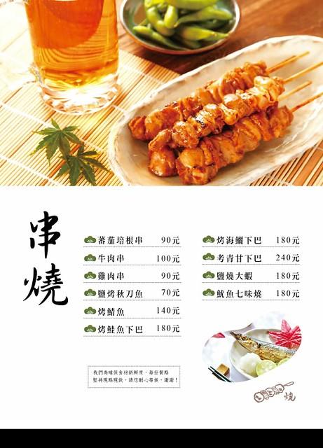 日四又魚 菜單1