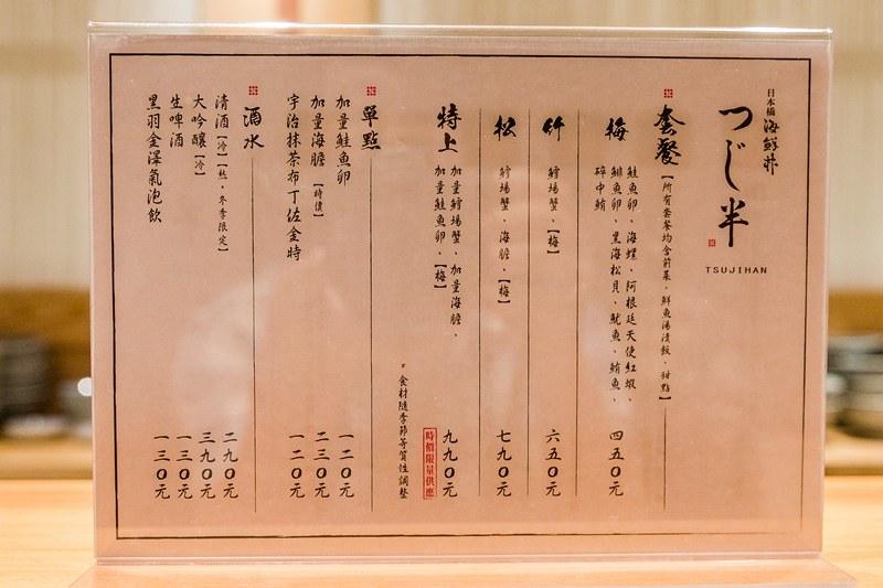 つじ半 微風信義店 (9)