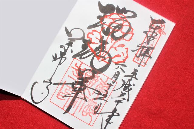 yakushiji-gosyuin012