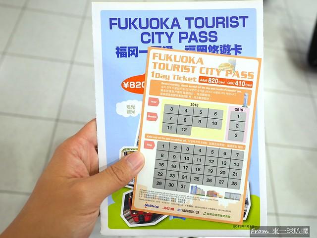 福岡機場出入境20