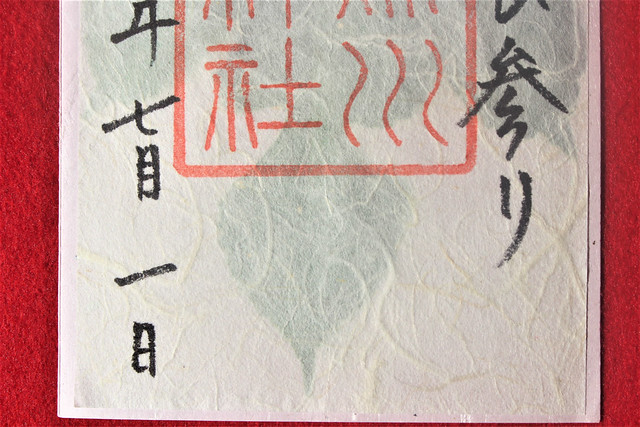 akasakahikawa-gosyuin013