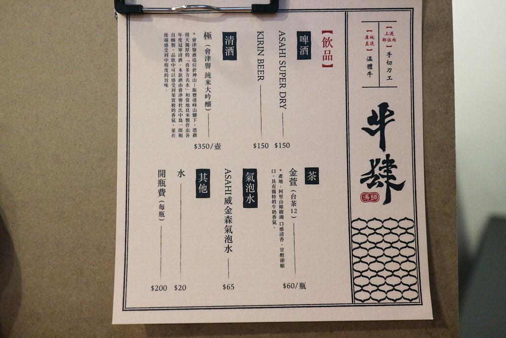 牛肆 台北溫體牛肉鍋 (31)