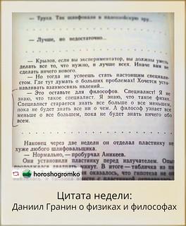Цитата недели о физиках и философах из романа Даниила Гранина Иду на грозу | HoroshoGromko.ru