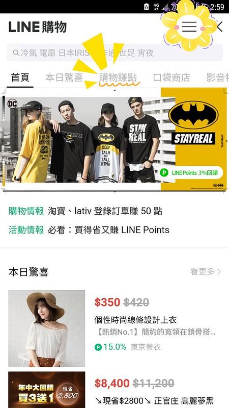 Line購物3[1]
