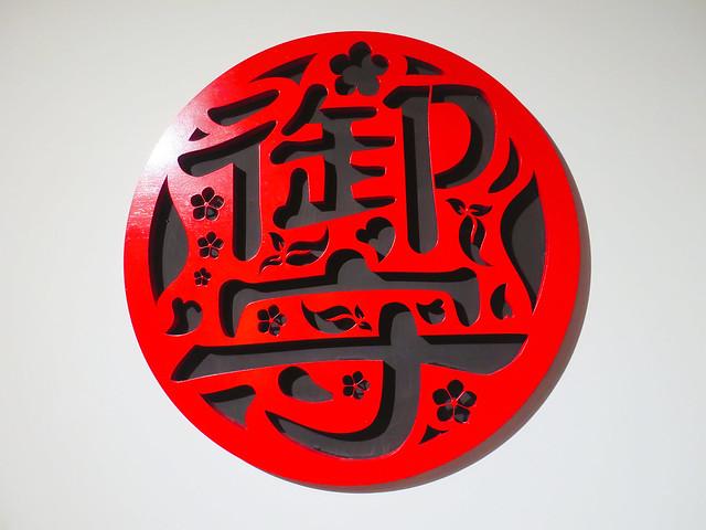 御守石頭火鍋 (6)