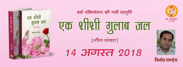 Ek Sheeshi Gulab Jal By Vinod Kumar Pandey