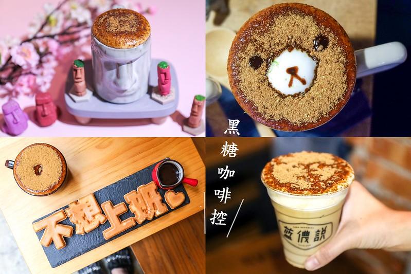 台北咖啡館,黑糖拿鐵咖啡 @陳小可的吃喝玩樂
