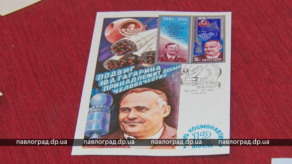 космос україна виставка марок у павлоград