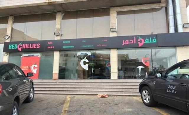 3417 6 Best Pakistani Street Foods in Jeddah, Saudi Arabia 02